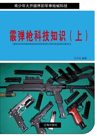 霰弹枪科技知识(上)