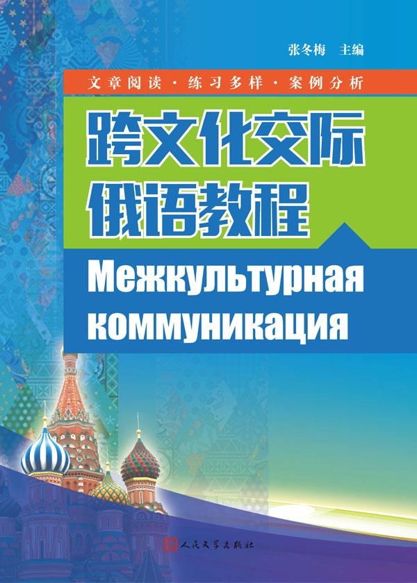 跨文化交际俄语教程