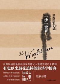 一沙一世界:郭凯经济学札记(最受追捧的经济学博客精萃)