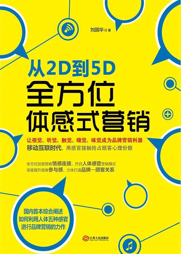 从2D到5D:全方位体感式营销