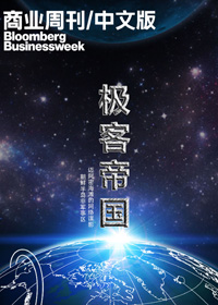 彭博商业周刊:极客帝国