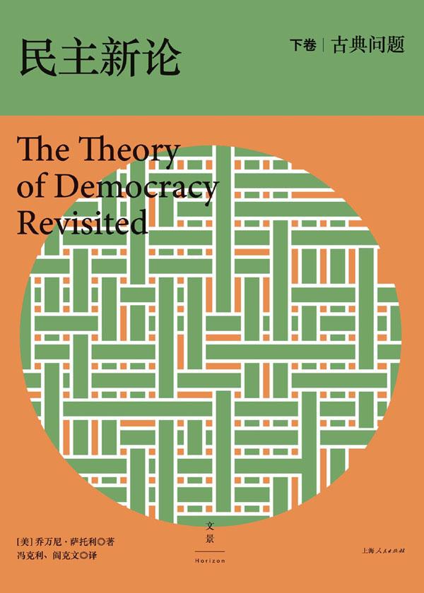 民主新论:古典问题