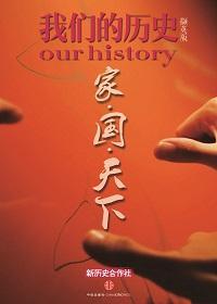 我们的历史·家·国·天下
