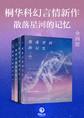 桐华科幻言情新作:散落星河的记忆(全四册)