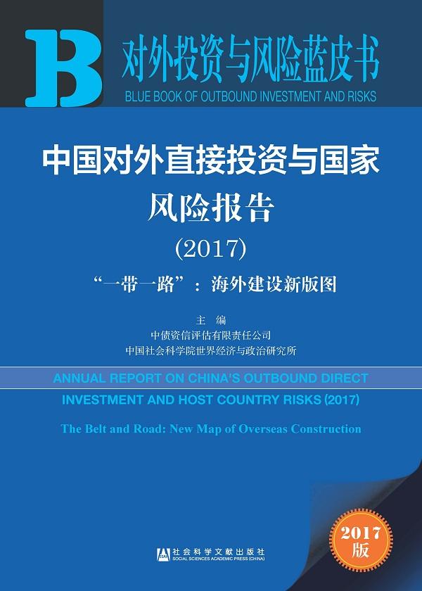 中国对外直接投资与国家风险报告(2017)