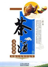 茶酒文化常识