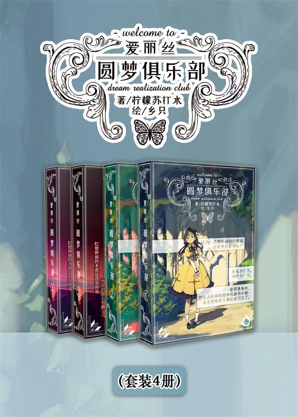 爱丽丝圆梦俱乐部(Vol.01-Vol.04)(套装4册)