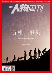 南方人物周刊2016年第27期