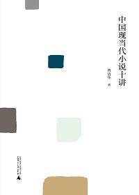 中国现当代小说十讲