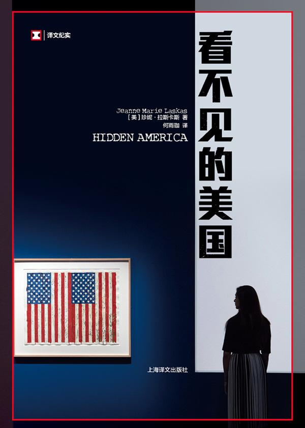 译文纪实·看不见的美国
