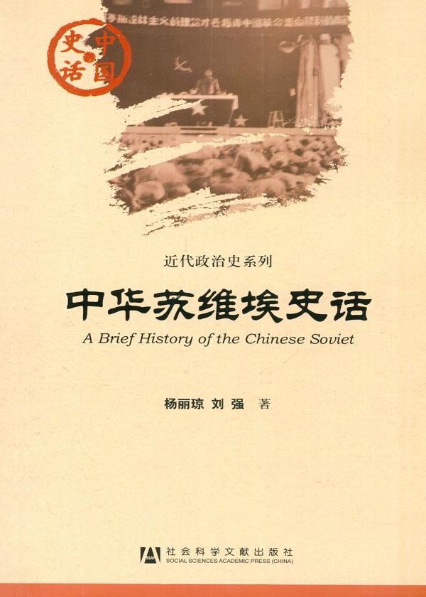 中华苏维埃史话