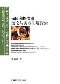 保险和保险法理论与实践问题探索