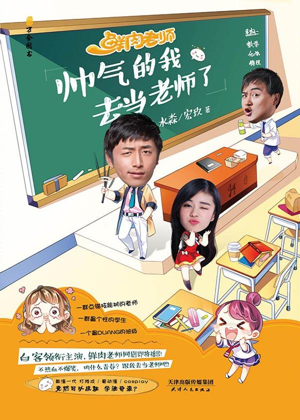 帅气的我去当老师了