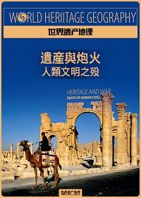 世界文化必读丛书:遗产与炮火——人类文明之殁