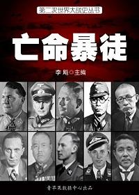 第二次世界大战史丛书·亡命暴徒