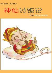 神仙讨饭记