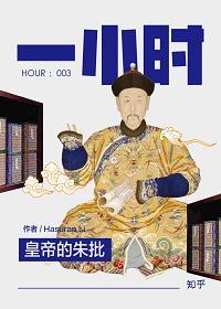 皇帝的朱批:知乎 Hasuran Li 作品(知乎「一小时」系列)