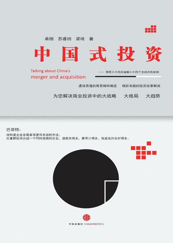 中国式投资:周易六十四卦破解六十四个全球并购案例