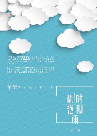 晴时艳阳雨