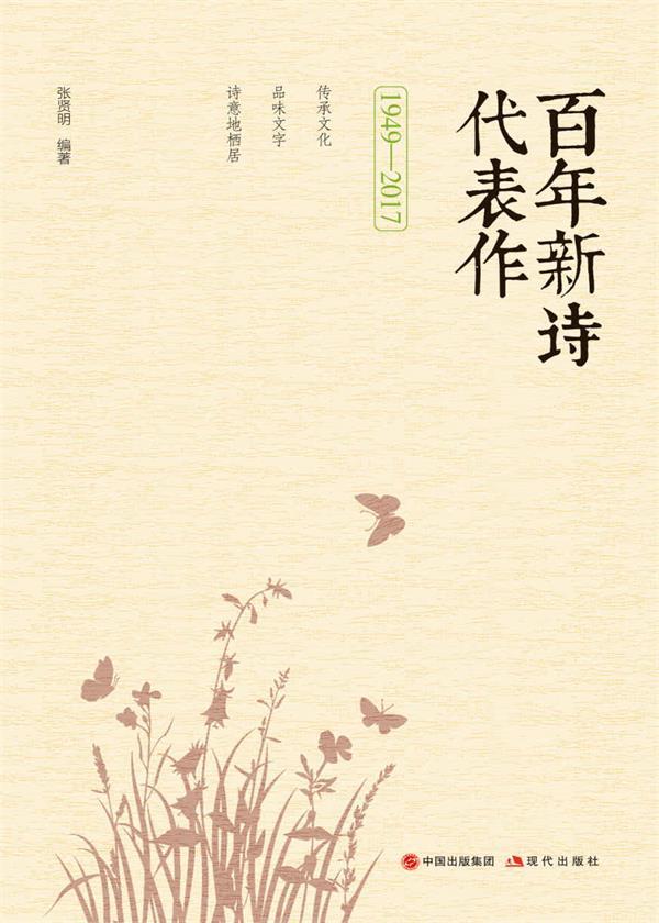 百年新诗代表作.1949—2017