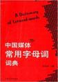 中国媒体常用字母词词典