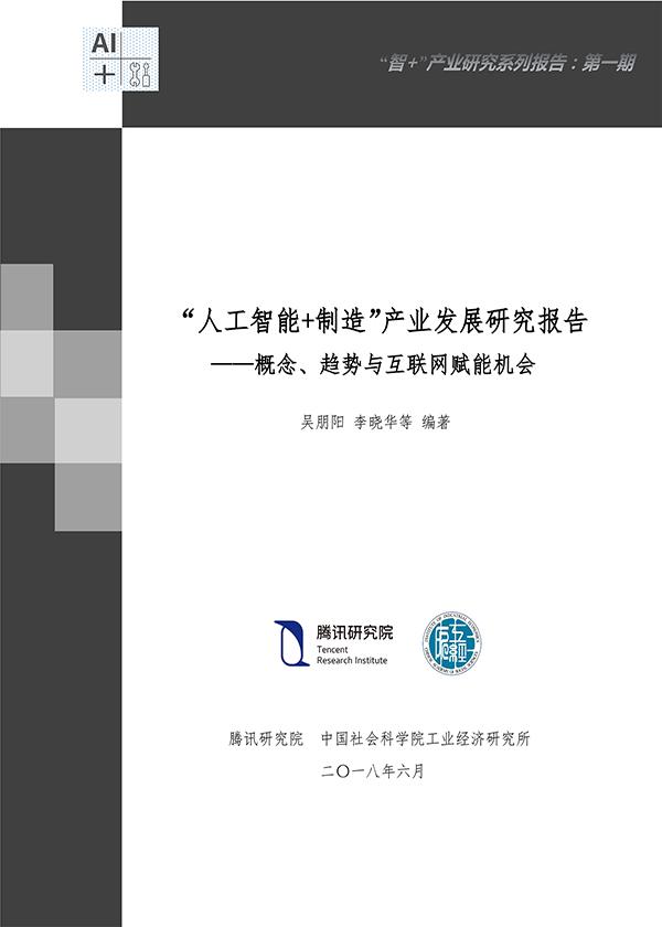 """""""人工智能+制造""""产业发展研究报告"""