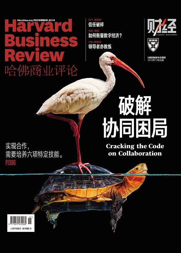 破解协同困局(《哈佛商业评论》2019年第12期)(哈佛商业评论)