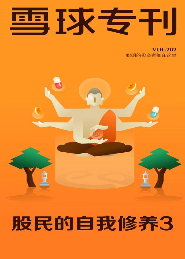 《雪球专刊》202期:股民的自我修养3