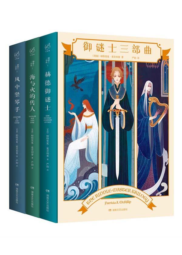 御谜士三部曲(全3册)