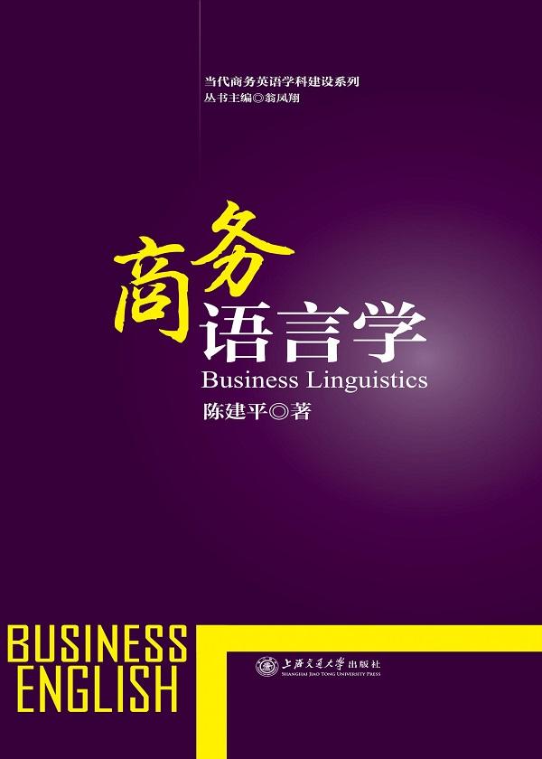 商务语言学