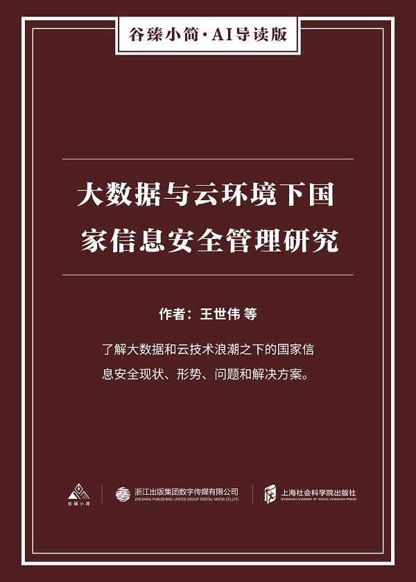 大数据与云环境下国家信息安全管理研究(谷臻小简·AI导读版)