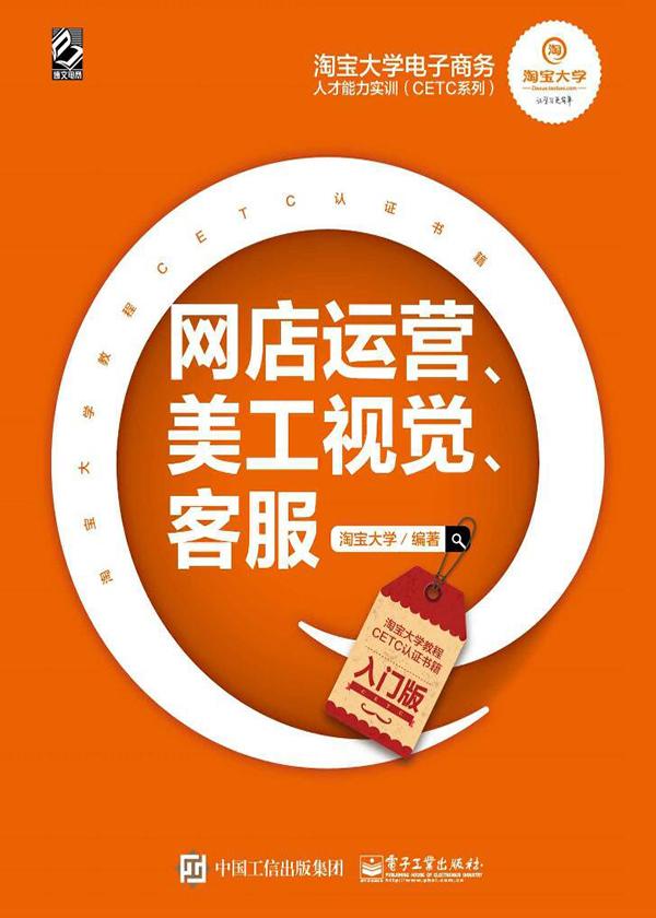 淘宝大学电子商务人才能力实训(CETC系列):网店运营、美工视觉、客服(入门版)
