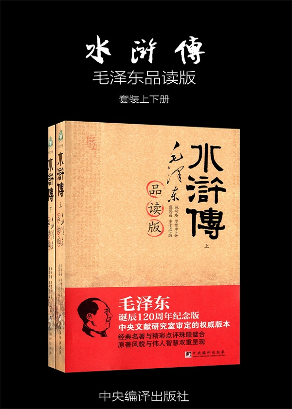 水浒传(毛泽东品读版)(套装上下册)