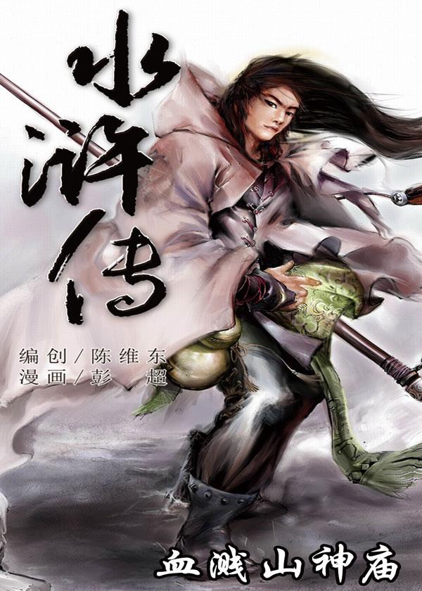 水浒传03:血溅山神庙