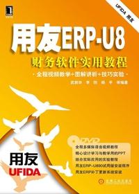 用友ERP-U8财务软件实用教程
