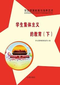 学生集体主义的教育(下)