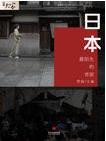 日本:最陌生的邻居(腾讯·大家)