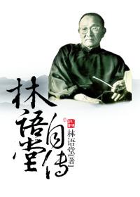 林语堂自传