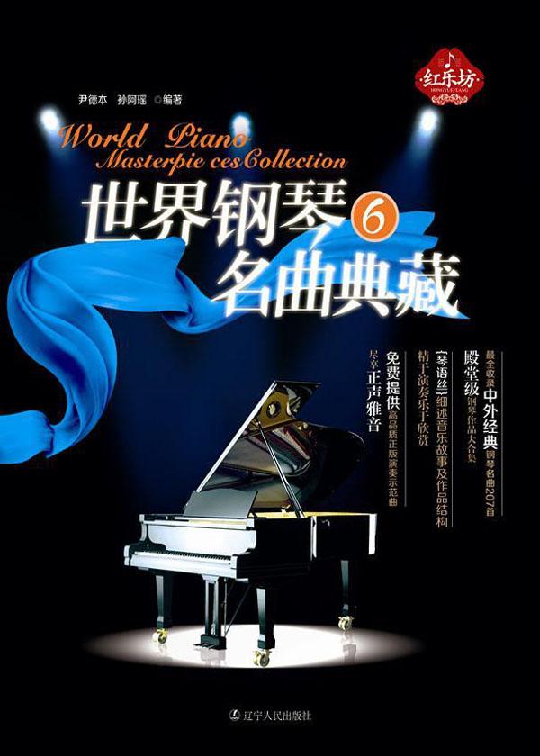 世界钢琴名曲典藏6