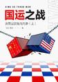 国运之战:决策层贸易战内参(上)