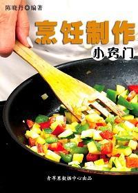烹饪制作小窍门