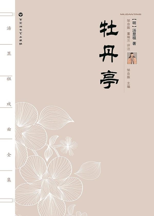 汤显祖戏曲全集:牡丹亭