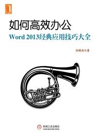 如何高效办公:Word2013经典应用技巧大全