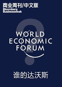 商业周刊/中文版:谁的达沃斯