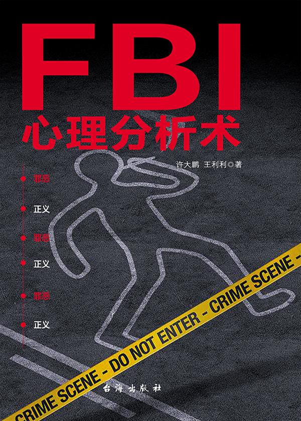 FBI心理分析术