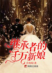 继承者的千万新娘