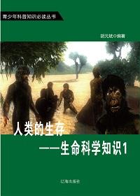 人类的生存——生命科学知识(上册)