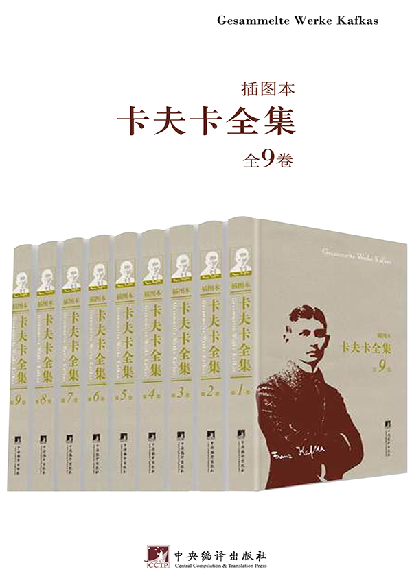 卡夫卡全集·插图本(全9卷)