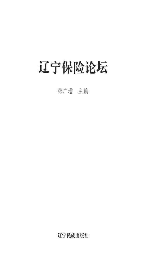 辽宁保险论坛
