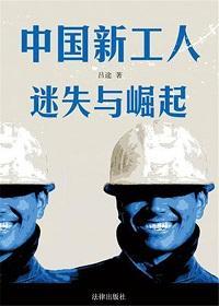 中国新工人:迷失与崛起